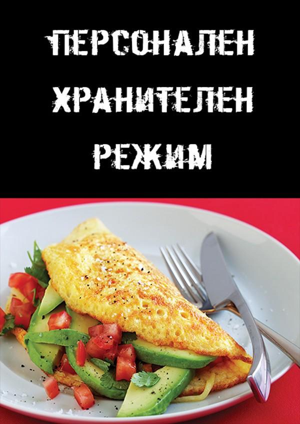 Nutrition_BG