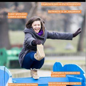 IFS Journal #16: Енциклопедия на въглехидратите (e-product)