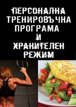 Training+Nutrition_BG