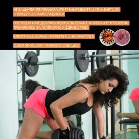IFS Journal #21: Планирайте тренировките и храненето си според месечния си цикъл (e-product)
