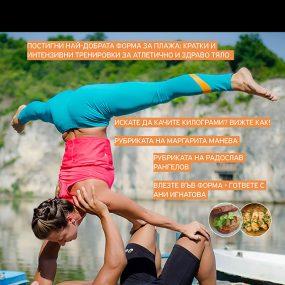 IFS Journal #22: Постигни най-добрата форма за плажа: Кратки и интензивни тренировки за атлетично и здраво тяло (e-product)