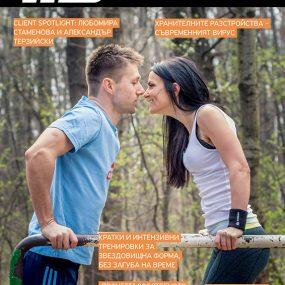 IFS Journal #29 Хранителните разстройства – съвременният вирус (e-product)