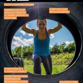 IFS Journal #30 Тялото съхранява емоции (e-product)