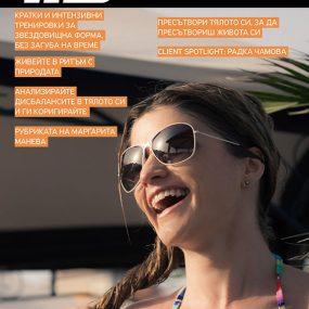 IFS Journal #32:Как липсата на сън ни кара да ядем въглехидрати и да трупаме килограми (e-product)