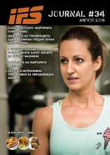 IFS_Journal_34_BG_August_2016-Cover