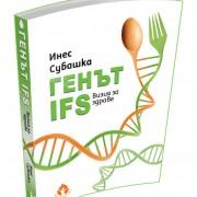 Gene-IFS-Book