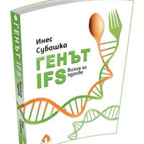 Генът IFS | Визия за здраве