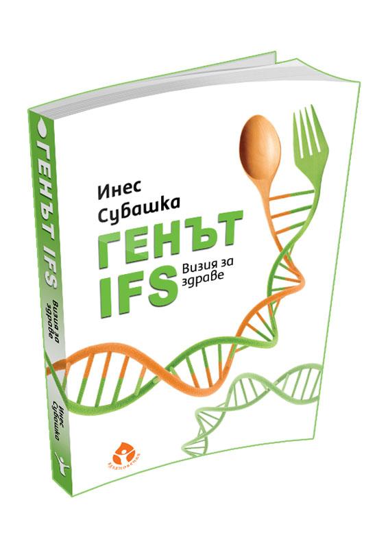 Gene IFS Book