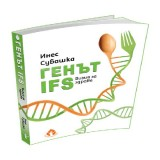 Gene-IFS-Book_result