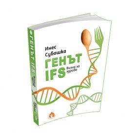 генът IFS - визия за здраве