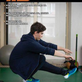 IFS Journal #39: Кой е най-добрият заместител на кардиото? (e-product)