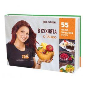В кухнята с Инес -55 здравословни рецепти