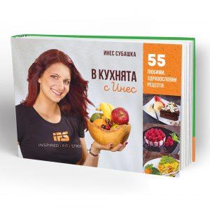 В кухнята с Инес: 55 IFS рецепти