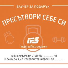 Ваучер за подарък – 4 или 8 тренировки в зала на IFS