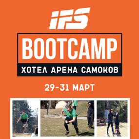 IFS BOOTCAM 29 – 31.03.2019г. в Самоков