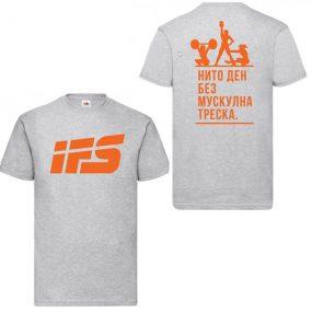 Мъжка тениска IFS – Нито ден без мускулна треска