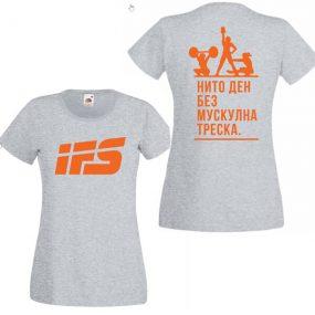 Дамска Тениска IFS – Нито ден без мускулна треска
