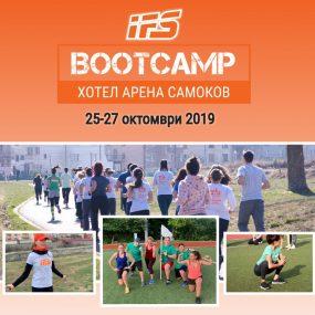 IFS BOOTCAMP 25 – 27.10.2019г. в Самоков