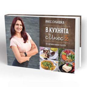 В кухнята с Инес 2: 55 здравословни рецепти