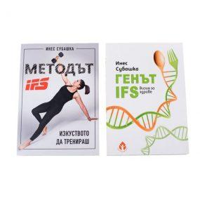 Коледен пакет – Мeтодът IFS и Генът IFS