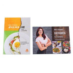 Промоционален пакет – #Кажи не на глада и В кухнята с Инес. Част 2