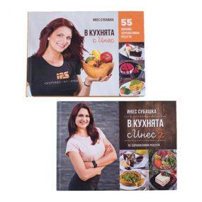 Коледен Пакет – В кухнята с Инес: 55 здравословни рецепти. Част 1 и 2