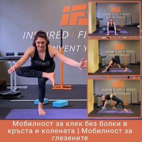 Мобилност за клек без болки в кръста и колената | Мобилност за глезените (онлайн)
