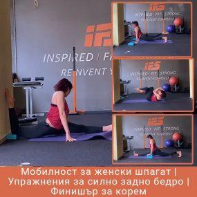 Мобилност за женски шпагат | Упражнения за силно задно бедро | Финишър за корем (онлайн)