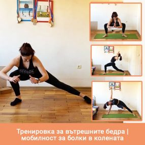 Тренировка за вътрешните бедра | мобилност за болки в колената