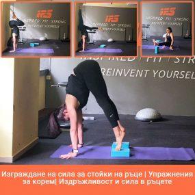 Изграждане на сила за стойки на ръце | Упражнения за корем| Издръжливост и сила в ръцете