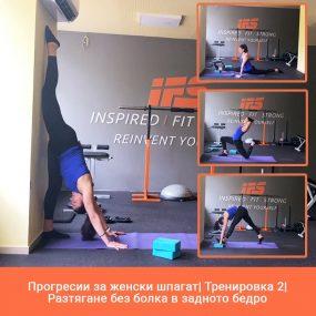 Прогресии за женски шпагат| Тренировка 2| Разтягане без болка в задното бедро