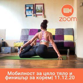 Мобилност за цяло тяло и финишър за корем – Online в ZOOM – 11.12.2020