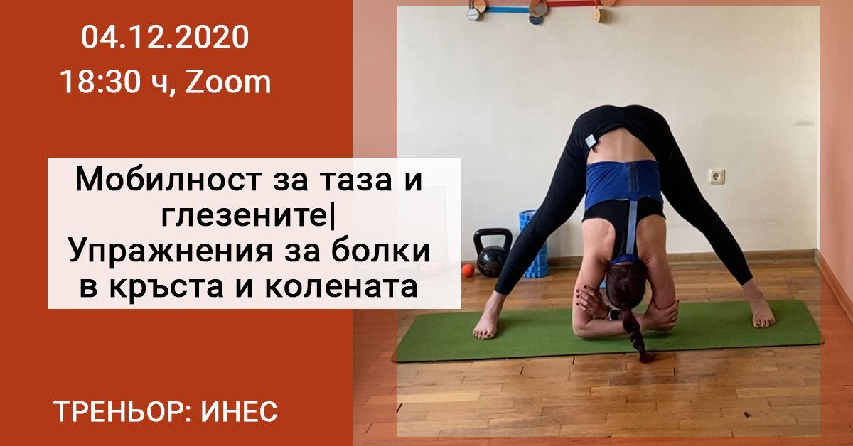 Мобилност за таза и глезените. Упражнения за болки в..