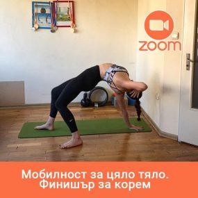 Мобилност за цяло тяло. Финишър за корем (Live в Zoom) | 27.11.2020