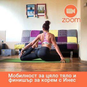 Мобилност за цяло тяло и финишър за корем с Инес – 20.01.2021; 18:30 ч. – Online в Zoom