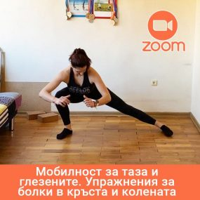 Мобилност за таза и глезените. Упражнения за болки в кръста и колената – 18.12.2020 – Online в Zoom