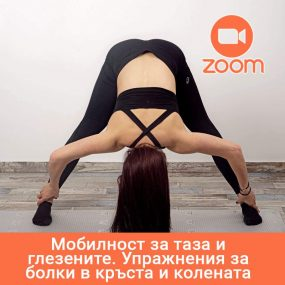 Мобилност за таза и глезените. Упражнения за болки в кръста и колената – 28.12.2020 – Online в Zoom
