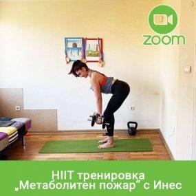 """HIIT тренировка """"Метаболитен пожар"""" с Инес – 02.03 на запис от 29.12 в Zoom"""