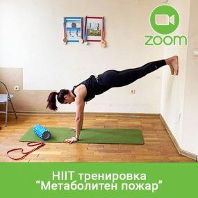 """HIIT тренировка """"Метаболитен пожар"""" с Инес – Online в Zoom – 10.12.2020"""