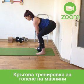 Кръгова тренировка за топене на мазнини – Online в ZOOM – 03.12.2020