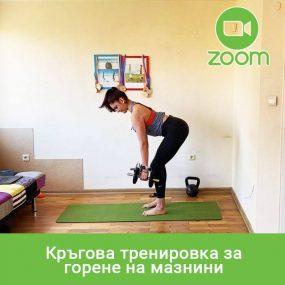 Kръгова тренировка за горене на мазнини с Инес – Online в Zoom – 08.12.2020