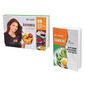 Промоционален пакет – #Кажи не на глада и В кухнята с Инес. Част 1