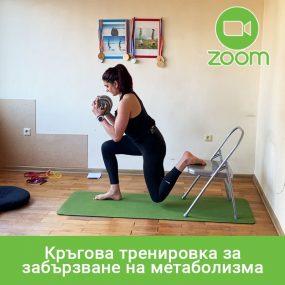 Kръгова тренировка забързване на метаболизма с Инес – Online в Zoom – 06.12.2020