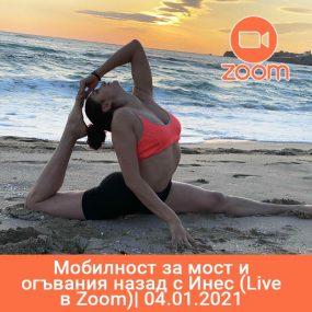 Мобилност за мост и огъвания назад с Инес (Live в Zoom)| 04.01.2021