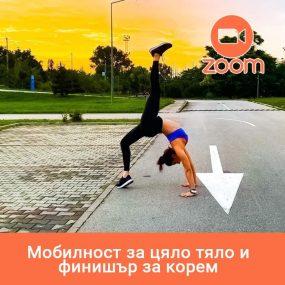 Мобилност за цяло тяло и финишър за корем с Инес – 11.01.2021; 18:30 ч. – Online в Zoom