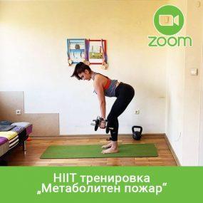 """HIIT тренировка """"Метаболитен пожар"""" с Инес – Online в Zoom – 21.01.2021; 18:30 ч."""